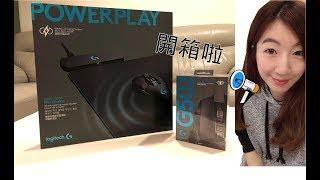 【宅開箱Plus】G502 LIGHTSPEED無線滑鼠 u0026 POWER PLAY無線充電系統 開箱