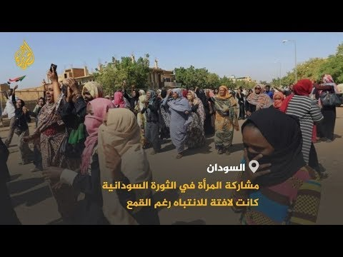 المرأة السودانية.. حضور لافت في الثورة وبناء المستقبل