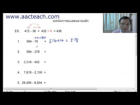 คณิตคิดเร็วAAC-20 เทคนิคการลบเลข(4) การลบเลขหลายหลัก