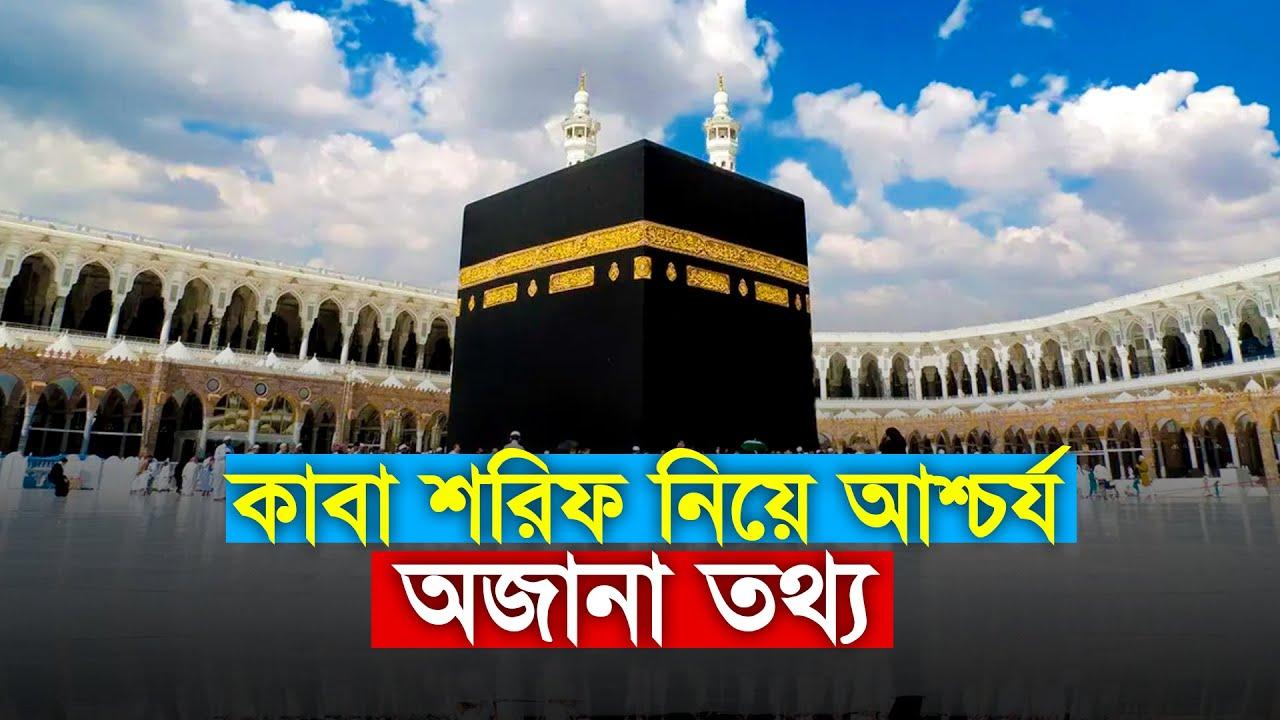 কাবা শরীফ নিয়ে আশ্চর্য ও অজানা বিষয়গুলো জেনে নিন   Introduction of Holy Haram Sharif   Holy Step