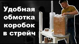 Упаковщик коробок в стрейч пленку 4eco112