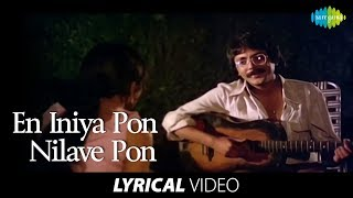 En Iniya Pon Nilave song with Lyrics | Moodu Pani | Ilaiyaraaja Hits | K J Yesudas Hits