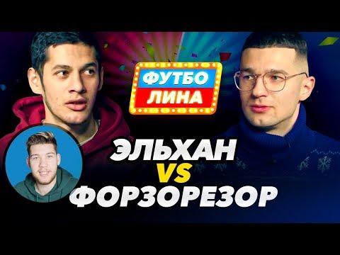 ЭЛЬХАН х ФОРЗОРЕЗОР   ФУТБОЛИНА #47