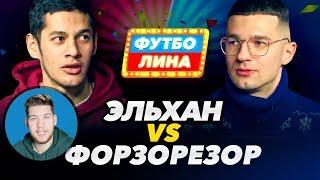 ЭЛЬХАН х ФОРЗОРЕЗОР | ФУТБОЛИНА #47