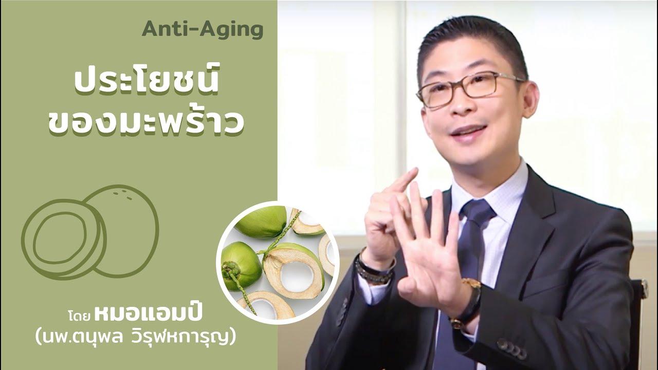 ประโยชน์ของมะพร้าว by หมอแอมป์ (Sub Thai, English)