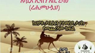 Atae Ibn Abe Rbah Kefel 2