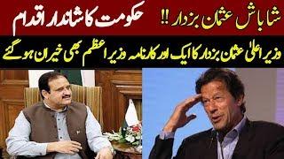 CM Usman Buzdar Big Announcement | PM Imran Khan  Appreciation | 7 March 2019