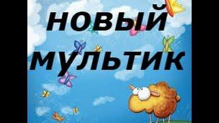 """Мультфильм для детей  """"Сказка про глупого и жадного пса"""" Новые мультфильмы 2016"""