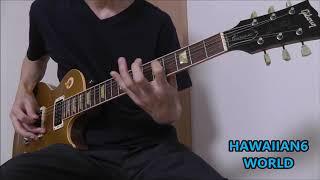 45 HAWAIIAN6『WORLD』ギター 弾いてみました。
