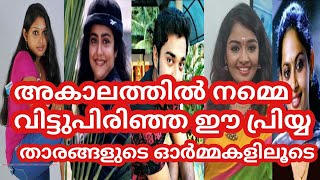 Gambar cover Serial Actors - Rememberance- Reha Mohan -Sabarna Anand -Sarath Kumar  Mayoori - Shilpa - Malayalam