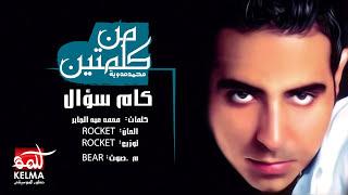 Kam So'al - Mohamed Adawya   كام سؤال - محمد عدويه