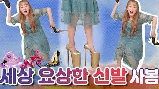 [편집본] 세상 제일 요상한 신발 대회