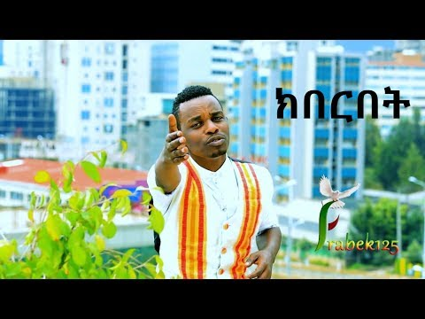 """Kiberbet"" (ክበርበት) Girma Gidelew - New Amharic Protestant Mezmur 2017(Official Video)"