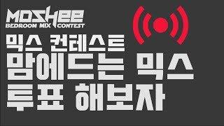 클럽음악 클럽노래 베드룸 디제이 컨테스트 bedroom mix contest 1-3)믹스컨테스트 최종 투표 !!