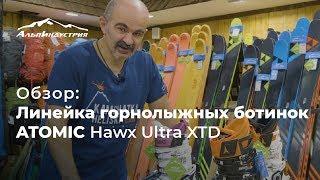 Обзор горнолыжных ботинок Atomic Hawx Ultra XTD