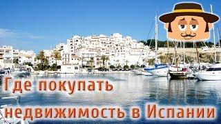 Где покупать недвижимость в Испании(, 2014-07-23T11:29:56.000Z)