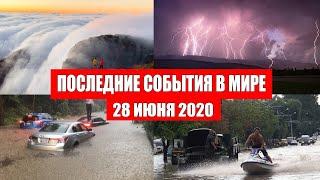 Катаклизмы за день 28 июня 2020 | Месть Земли ! Боль Планеты ! в мире ! Гнев Земли ! Информатор