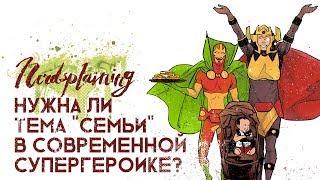 """Nerdsplaining - Нужна ли тема """"семьи"""" в современной супергероике?"""