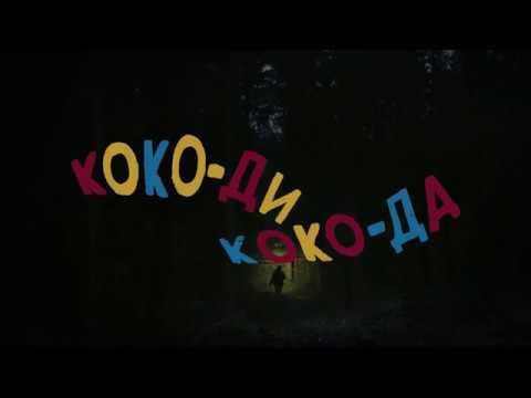 Коко-ди Коко-да - Официальный Трейлер HD 2019 (ужасы)