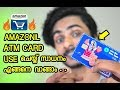 HOW TO BUY PRODUCTS FROM AMAZON USING DEBIT CARD  l  UNBOXING DUDE  l