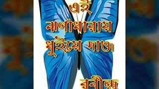 Aloker ei jharna dharai karaoke Rabindra Sangeet Kishore kumar