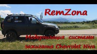 Модернизация системы зажигания Chevrolet Niva