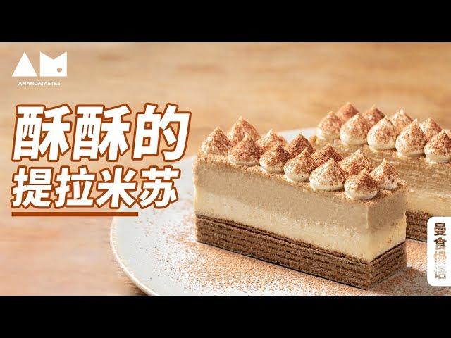 提拉米苏也可以酥酥的?一口五层滋味超满足~Tiramisu,cake,wafer biscuits,Chocolate wafer