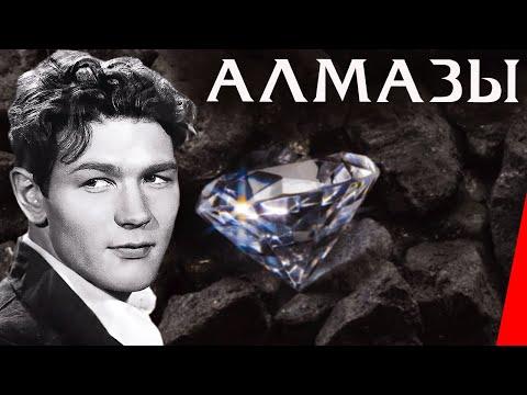 Алмазы (1947) фильм