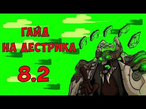 WoW ГАЙД НА ДЕСТРО ВАРЛОКА 8.2