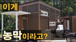 이동식주택, 농막, 프리패브, 가격표, 가성비, 예쁜집…