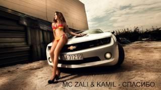 MC ZALI & KAMIL   СПАСИБО(Новинки 2017)