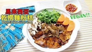 【素食第83道】親子烹飪素食蔬食料理「馬來西亞乾撈麵粉糕/板面」│亲子烹饪素食蔬食料理「马来西亚干捞面粉糕/板面」│Malaysia Mee Hoon Kueh