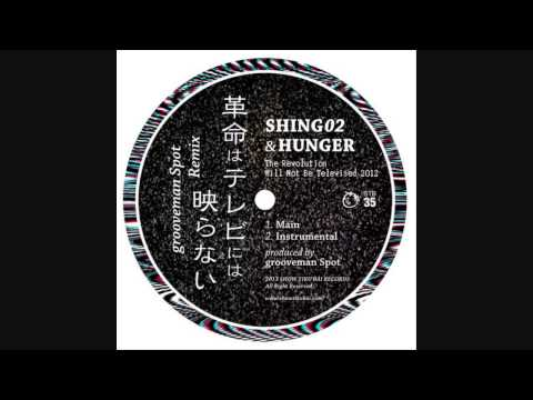 Shing02 & HUNGER - Revolution Will Not Be Televised (Grooveman Spot Remix)