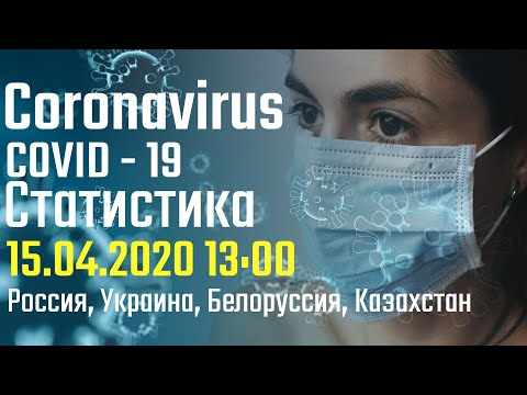 Коронавирус статистика 15 Апреля | Россия, Украина, Белоруссия, Казахстан | ситуация в мире