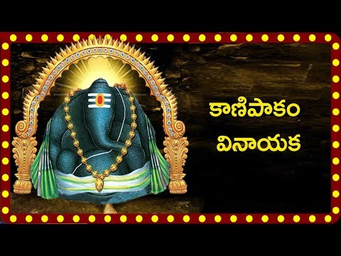 కాణిపాకం-వినాయక-special-songs-2018-|lord-#ganapathi-telugu-devotional-songs-|-|devotional-om
