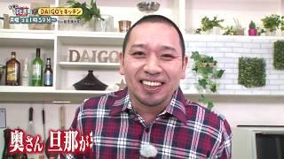 【テレビ千鳥】5月20日(月)深夜1:59 ~ オリーブオイルで有名なアノ人の...