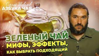 Зеленый чай. Азбука Чая