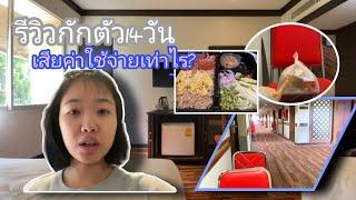 กักตัวประเทศไทย14วันแบบเสียค่าใช้จ่ายเองพร้อมรีวิวห้อง | ถะโหล่ โถ่ดาก