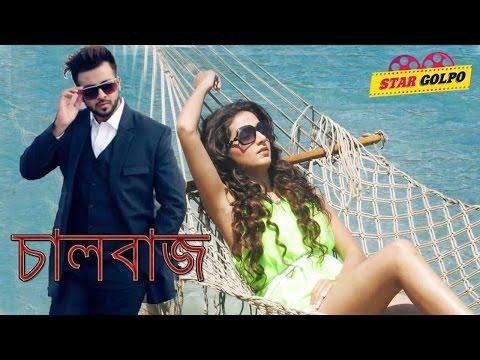 শাকিব খান ও শুভশ্রীর নতুন মুভি চালবাজ   Shakib Khan & Subhashree Ganguly New Movie   Bangla News