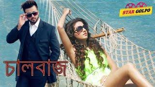 শাকিব খান ও শুভশ্রীর নতুন মুভি চালবাজ | Shakib Khan & Subhashree Ganguly New Movie | Bangla News