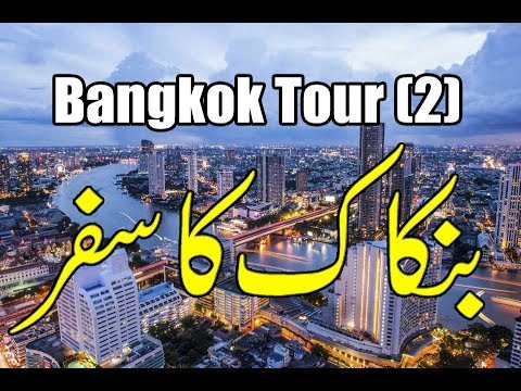 Bangkok Thailand Travel VLOG Part 2/2 Urdu/Hindi