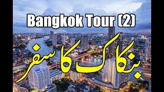 Bangkok Thailand Travel VLOG Part 2/2 Urdu/Hindi