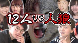 【大人数】男女で騙し合い!人狼ゲームやってみた!【ボンボン学園】 thumbnail