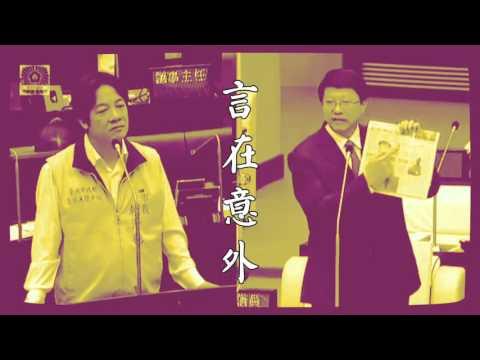 謝龍介說俗語2-成語篇