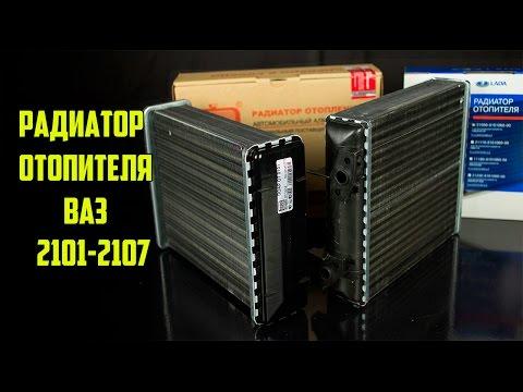 Видео Разница в радиаторах отопителя ВАЗ 2101-2107