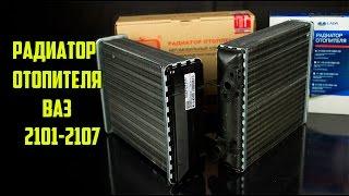 Разница в радиаторах отопителя ВАЗ 2101-2107