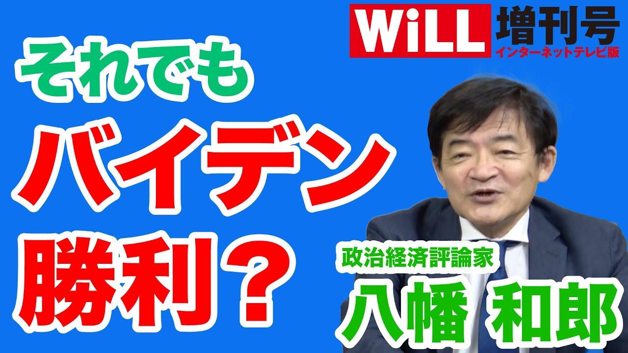 【八幡和郎】それでもバイデンが勝利する?