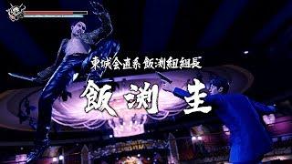 Ryu Ga Gotoku Kiwami 2 - Majima's Bosses: 2 - Kei Ibuchi (HARD) thumbnail