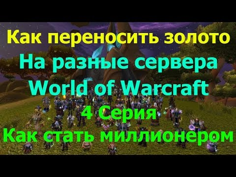 Как перенести золото WoW на другой сервер ( Как стать миллионером World Of Warcraft )
