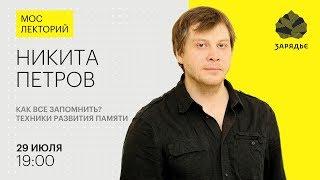 Никита Петров – Как все запомнить и развить свою память